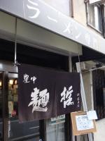 ラーメン 麺哲