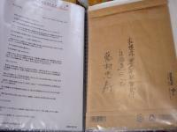 後藤姫だるま工房5 手紙メール
