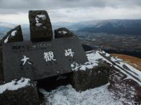 阿蘇大観峰2