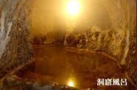 新明館洞窟風呂 新明館ホームページはコチラ