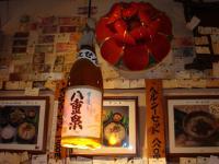 石垣島 まーさん道 八重泉電球