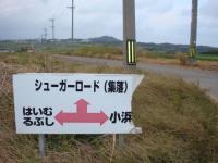 小浜島 道案内