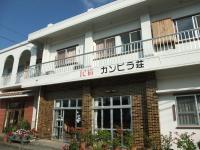 西表島 民宿カンピラ荘