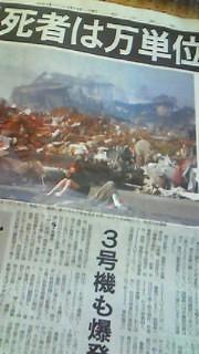 3月14日 新聞