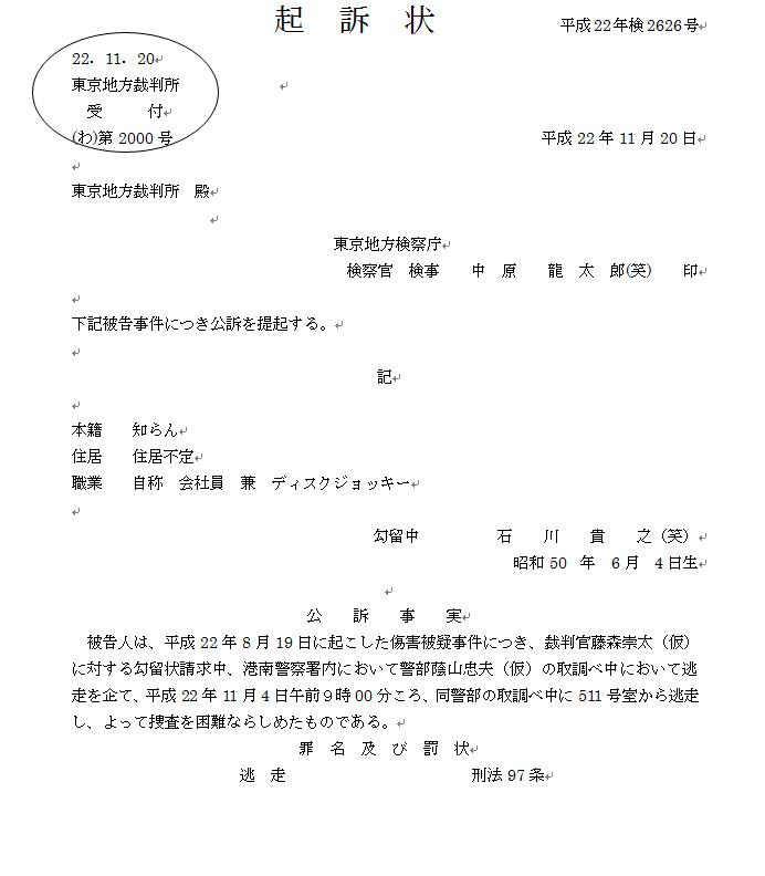 起訴状(1)
