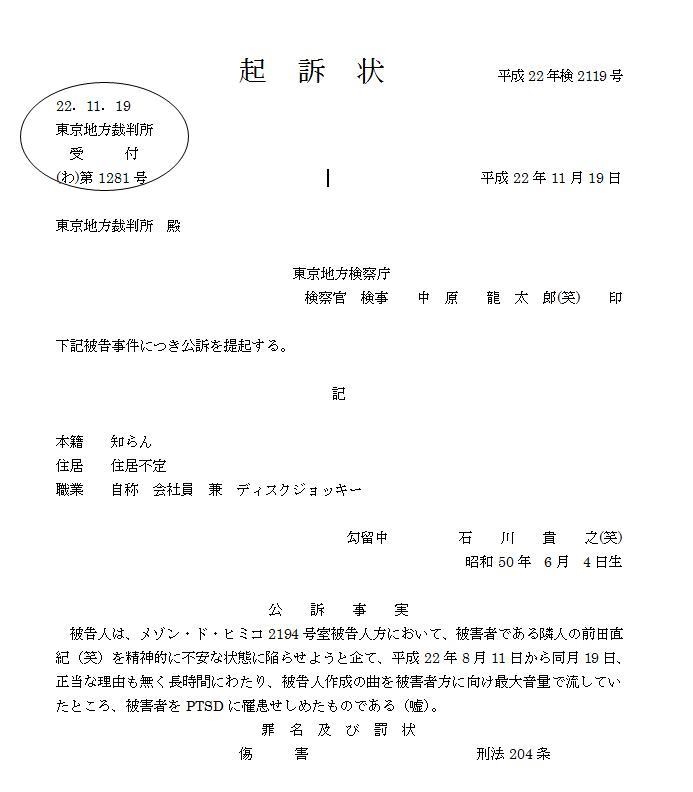 起訴状(2)