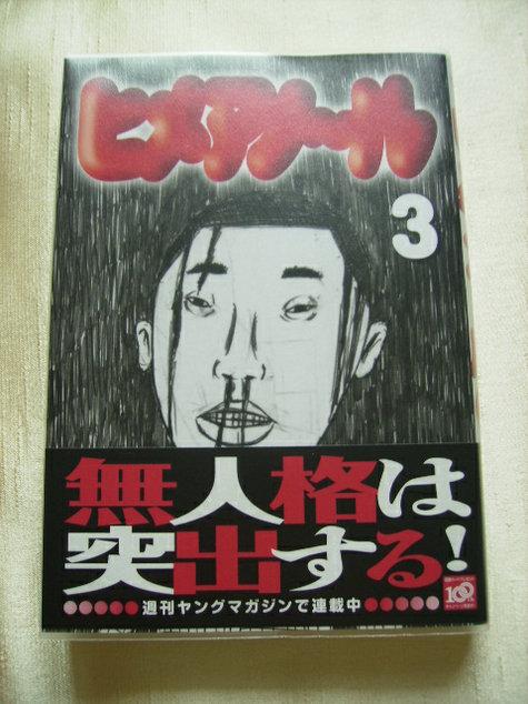 2009-08-01_0003.jpg