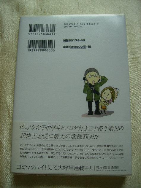 2009-08-01_0004.jpg