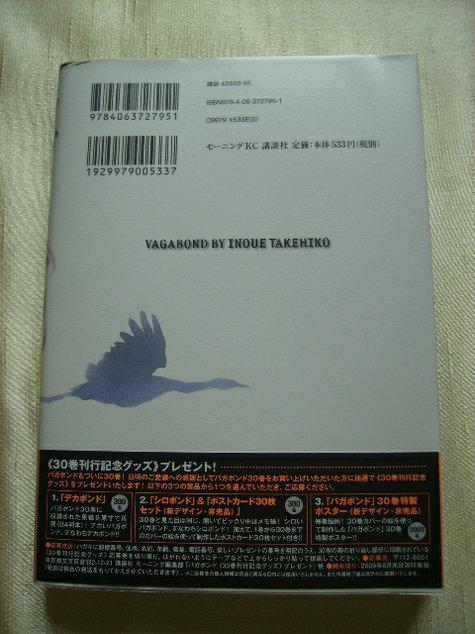 2009-08-01_0005.jpg