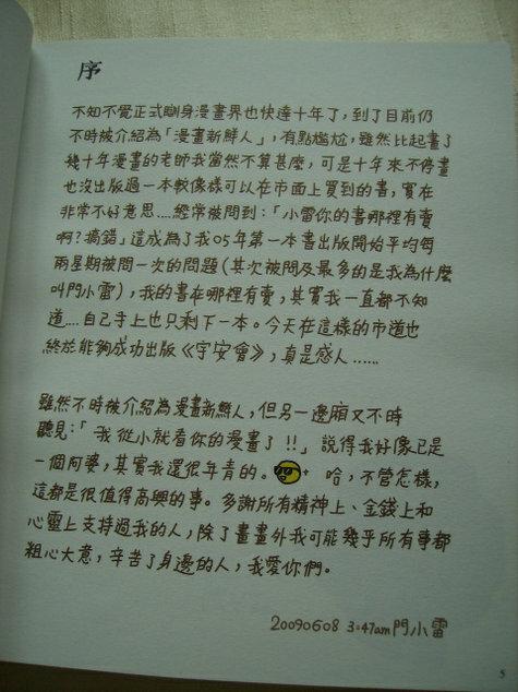 2009-08-01_0021.jpg