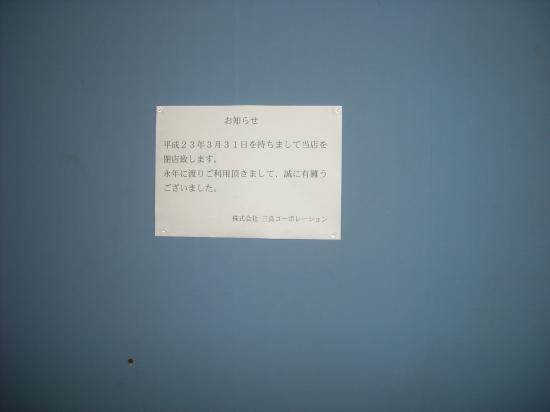 DSCN3335_convert_20110329171459.jpg