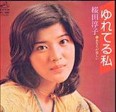 桜田淳子2