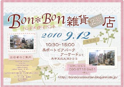BonBon 雑貨店 web 用