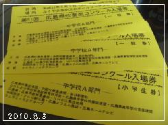 20100803-ticket.jpg