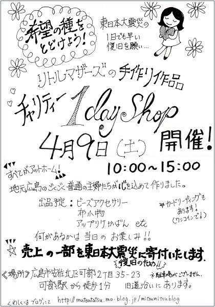 20110409-chirashi.jpg
