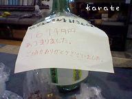 20110501-karate03.jpg