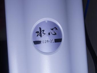 水心SSPP-2S