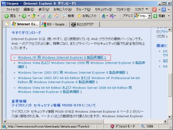 IE8download01