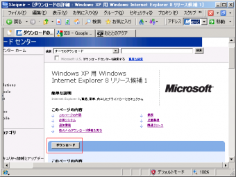 IE8download02
