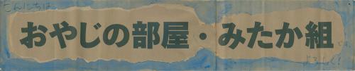 oyajiroommitaka_panel_01.jpg