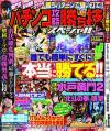 勝ち技SP表紙 (3)