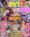 守山塾DVD第10弾!