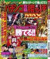 勝ち技MAX表紙 (3)