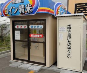 近所にコイン精米所オープン