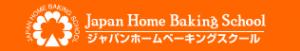ジャパンホームベーキングスクール