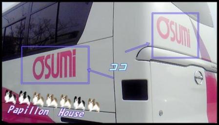 osumi繝舌せ_convert_20100307123953