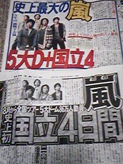 100605スポーツ新聞
