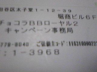 100815チョコラBB封筒