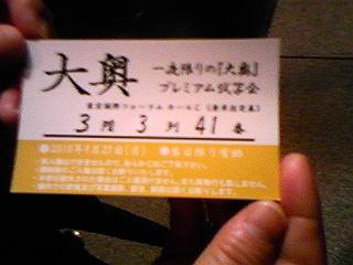 1009273階席の座席券