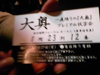 1009271階席の座席券