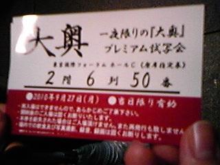 1009272階席の座席券