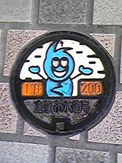 101030倉敷の水道のマンホール
