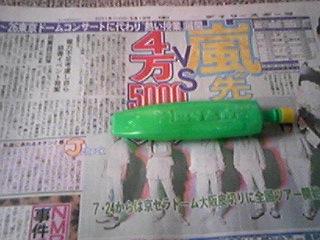 110519コンサート発表スポーツ紙