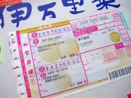 0903nashi_denpyou.jpg