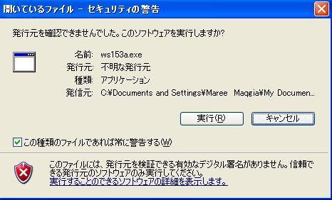 081215_開いているファイル