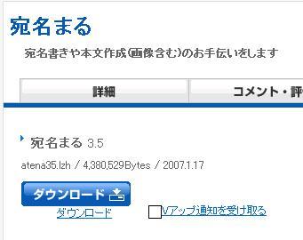 081216_宛名まるDL