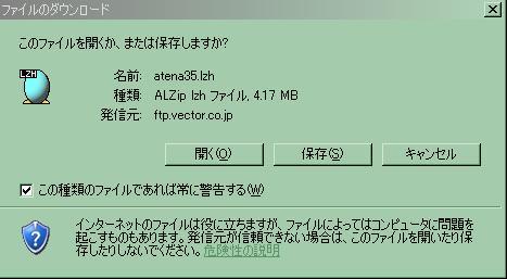 081216_ファイルDL