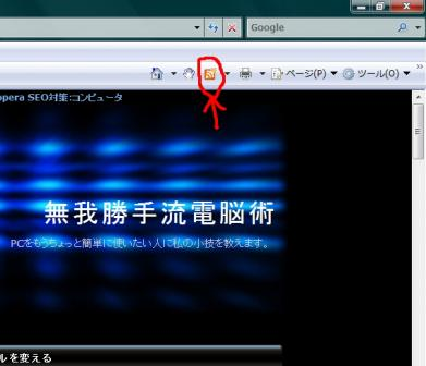 IE7のRSS