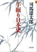 司馬遼太郎 手掘り日本史