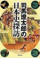 司馬遼太郎 日本史探訪