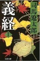 司馬遼太郎 義経