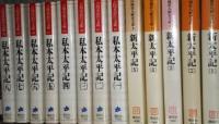 小説「太平記」全巻