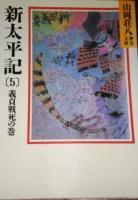 山岡版「太平記」5巻