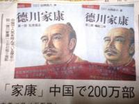 21・01・26「読売新聞」