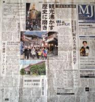 日経流通新聞 平成21年2月4日