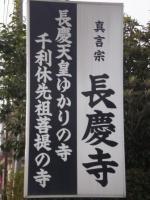 長慶寺・標識